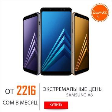Samsung Galaxy A8 в Лебединовка
