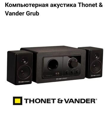 Колонки, акустическая система 2.1 thonet&vanderвыглядят стильно и