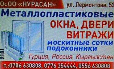 Требуется ученики и мастера? на пластиковый цех в Бишкек