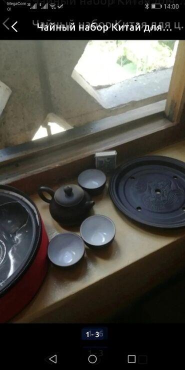Чайный маленький набор Китай для любителей чая