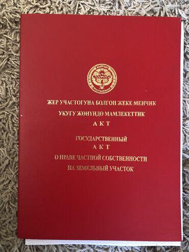 пансионат фонтан в Кыргызстан: Продам 6 соток Для бизнеса от собственника