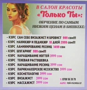 Компьютерные курсы бишкек для начинающих - Кыргызстан: Курсы   Косметологи-визажисты, Мастера депиляции, Мастера по наращиванию ресниц   Выдается сертификат