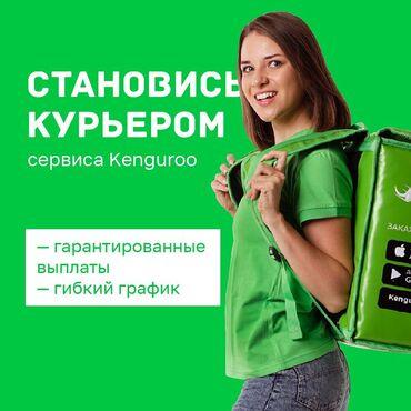 detskij velosiped zhiraf в Кыргызстан: Водитель-курьер. 1/2. С личным транспортом