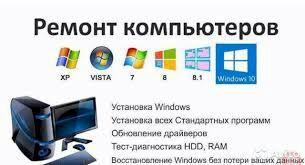 кофемашина unicum nero в Кыргызстан: Устaновка переустановка Windows любой версии, (7, 8, 10) с