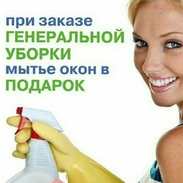Уборка , мойка окон любой в Бишкек