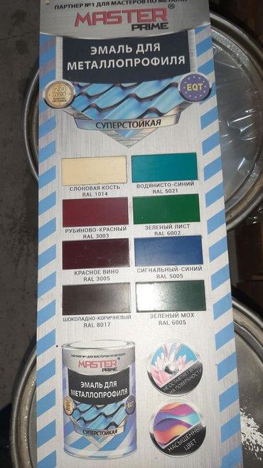 акриловые краски бишкек in Кыргызстан   КРАСКА: Краска
