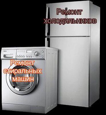 Ремонт холодильников, стиральных машин, посудомоечных машин.Замена