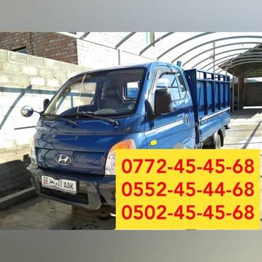 Портер, Портер такси. в Бишкек