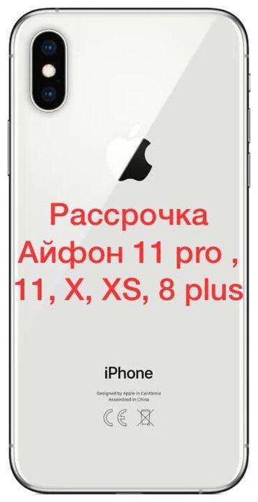 карты памяти 512 гб для навигатора в Кыргызстан: Б/У IPhone 11 Pro Max 512 ГБ Белый
