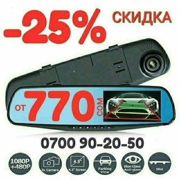 видеорегистратор зеркало, камера заднего вида в комплекте, снимает пер в Бишкек