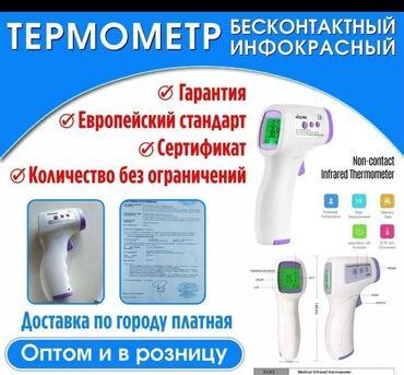 Термометр  Бесконтактный инфракрасный   Гарантия 6 месяц