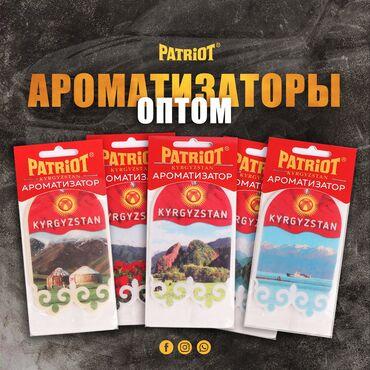 shorty hugo boss в Кыргызстан: Ароматизатор! Ароматизаторы! Ароматизаторы воздуха! Ароматизаторы