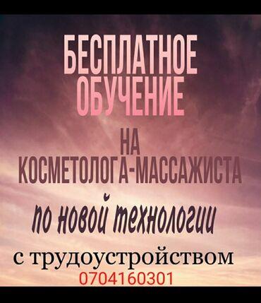 лечение грыжи позвоночника лазером в бишкеке отзывы в Кыргызстан: Косметолог | Лечение угревой болезни, Маски, Массаж лица