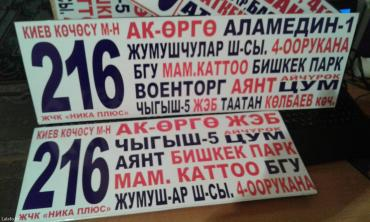 НАКЛЕЙКИ НА АВТО любой сложности цены от 100 сомов начинается  Трафаре в Бишкек - фото 2