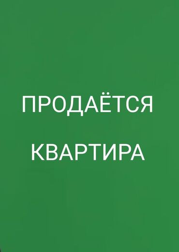 квартира токмок in Кыргызстан | ГРУЗОВЫЕ ПЕРЕВОЗКИ: 1 комната, 37 кв. м Без мебели