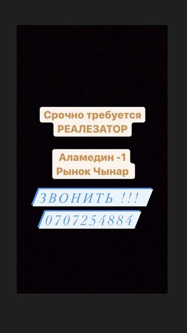 работа на каждый день с ежедневной оплатой in Кыргызстан | ДРУГИЕ СПЕЦИАЛЬНОСТИ: Продавец-консультант. С опытом. Полный рабочий день. Аламедин-1 мкр