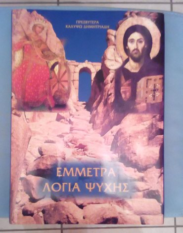 Βιβλία Ορθόδοξα Χριστιανικά, σε Athens