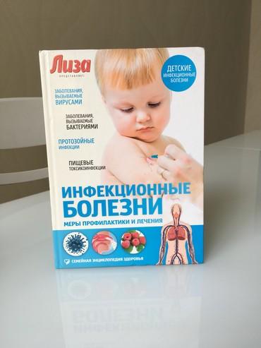 Продаю НОВЫЕ книги Лиза за доп информацией пишите сообщение в Бишкек - фото 9