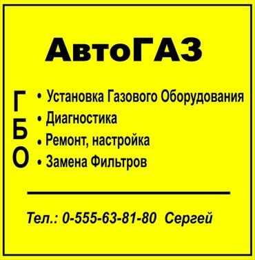 Ремонт и диагностика газового в Бишкек