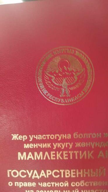 3 соток, Для бизнеса, Срочная продажа, Красная книга, Тех паспорт