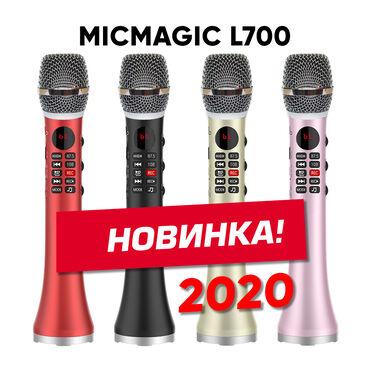 usb микрофон для студии в Кыргызстан: Супер новинка 2020 года караоке микрофонMicmagic L700!Микрофон который