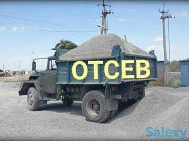 uslugi zil в Кыргызстан: Отсев отсев отсев отсев! Отсев мытыйОтсев простой Отсев грязный