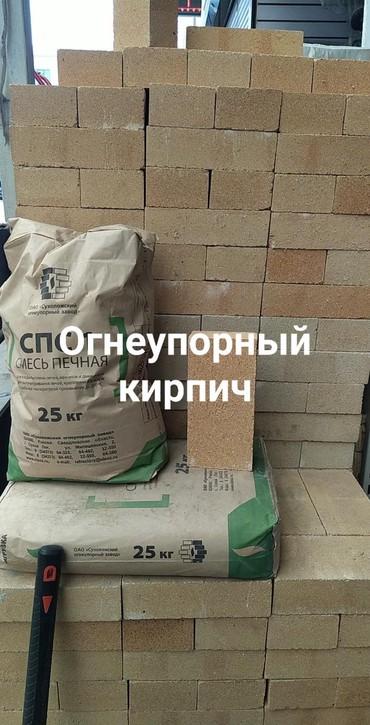 Топоры и колуны в Кыргызстан: ШБ-5 Огнеупорный кирпич для печки. Смесь печная марка СПС-1 оптом и в