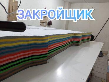 кардиган бишкек in Кыргызстан | ГРУЗОВЫЕ ПЕРЕВОЗКИ: Закройщик. С опытом