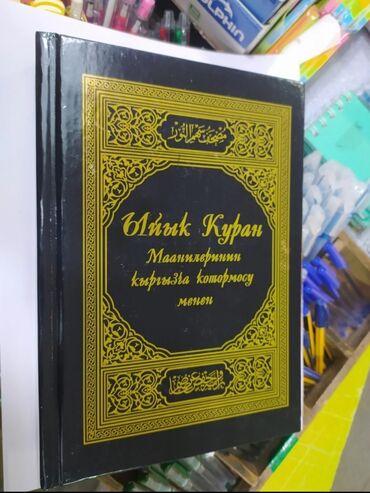 Ыйык Куран Кыргызча котормо