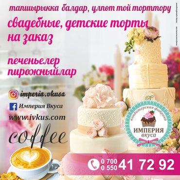 Свадебные,детские торты на заказ,а так в Бишкек
