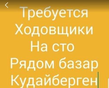 Требуется мастера на сто ходовшики,мотористы,электрики.тел в Бишкек