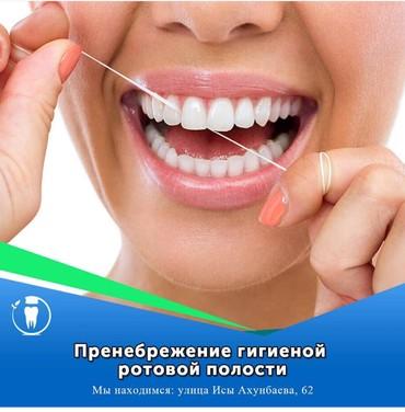 стоматологические услуги в Кыргызстан: Стоматологические услуги в рассрочку: установка брекет-систем по 6000