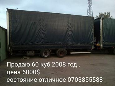 Тандем прицеп 2008 год, 60 куб, состояние отличное. Шины новые. в Бишкек