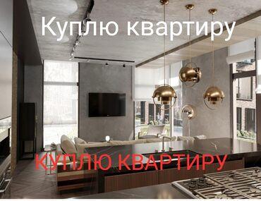 Куплю квартиру в Кыргызстан: КУПЛЮ ПОД ИПОТЕКУ ДЛЯ СЕБЯ 2-3 х комнатную квартиру 105-106 серии