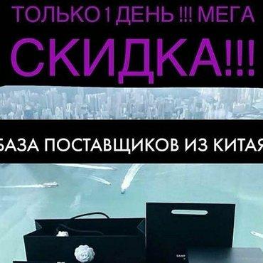 Поставщики очень дёшево в Бишкек