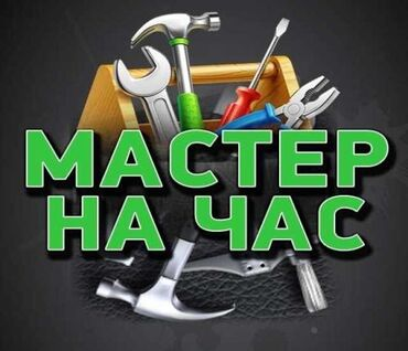 Другие строй услуги - Кыргызстан: Мастер на час, Штробление под проводку, демонтаж кафеля, работы с