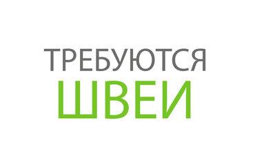 Бюстгальтер без швов - Кыргызстан: Требуются швеи!!! (Тигуучулор керек) Адрес: район арча-бешик, ул. Шера