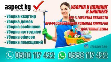 Уборка в Бишкеке!!! Клининговые услуги в Бишкеке!  Предлагаем професси