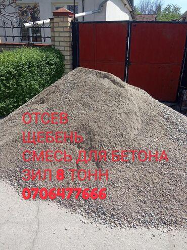 Отсев Щебень смесь для бетона. Зил 8 тонн.  купить отсев в Бишкеке отс