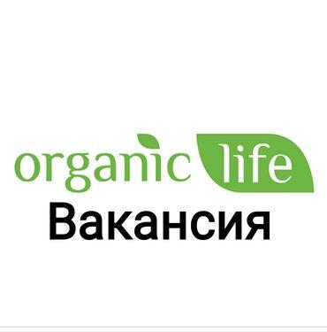 требуются отделочники бишкек в Кыргызстан: Требуются операторы в Call-center. В компанию «Organic Life