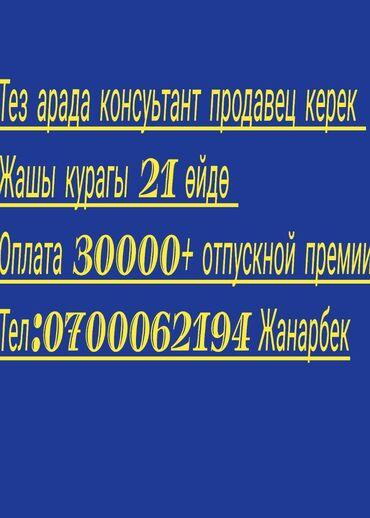 Требуется кухонный работник - Кыргызстан: Менеджер по продажам. С опытом. 6/1