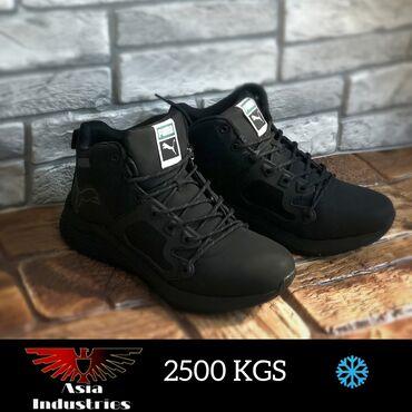 сапоги мужские в Кыргызстан: Зимняя обувь мужскаяЗимние кроссовки мужскиеБут кийим эркекЗимние