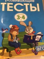 Книги-Тесты-развивают умстенные способности,покупали за 6-1 штуку