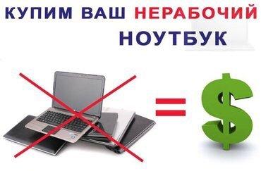 Скупка нерабочих ноутбуков в Бишкек