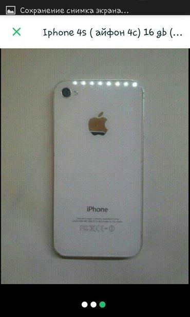 Apple iphone 4s (айфон 4с) 16 gb  icloud чистый! состояние отл. трещин в Кара-Балта