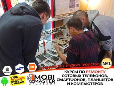 смартфоны meizu в Кыргызстан: Курсы по ремонту сотовых телефонов, смартфонов, планшетов, ноутбуков и