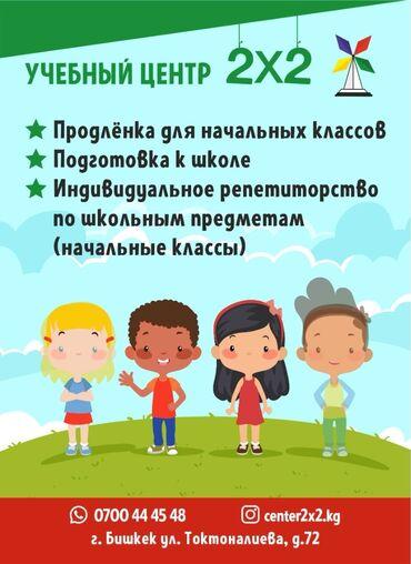 книга для чтения 6 класс симонова в Кыргызстан: Репетитор   Математика, Чтение, Грамматика, письмо