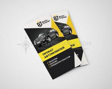 Дизайн сайтов, буклетов на Ваш вкус и в Бишкек