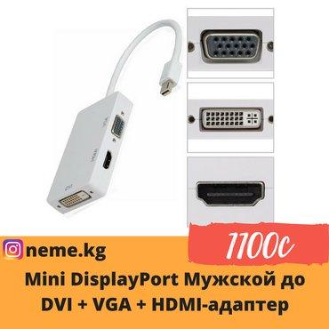 проектор-hdmi в Кыргызстан: Мини-адаптер DisplayPort подходит для подключения к вашей системе