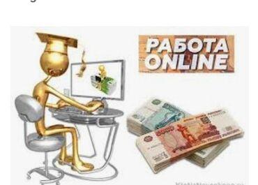 Работа в онлайн - Кыргызстан: Работа онлайн. Доход от 35 тысяч сом